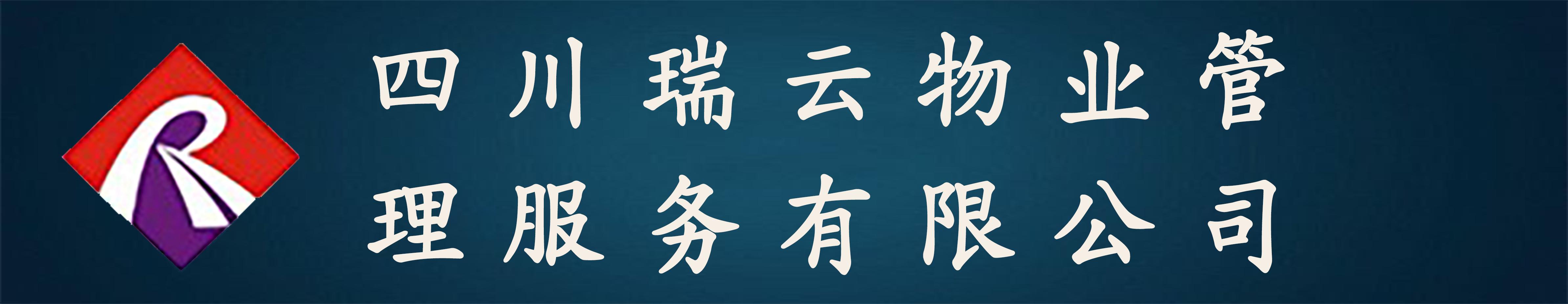 四川瑞云物业管理服务有限公司