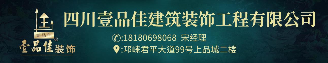 四川壹品佳建筑装饰工程有限公司