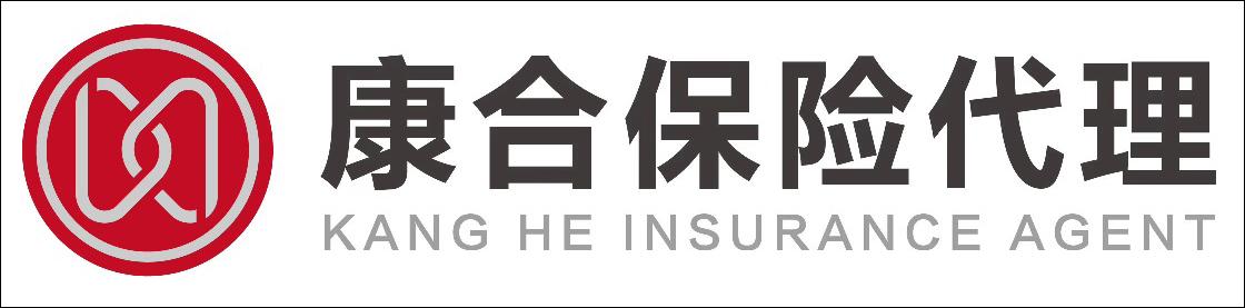 康合保险代理有限公司广饶分公司