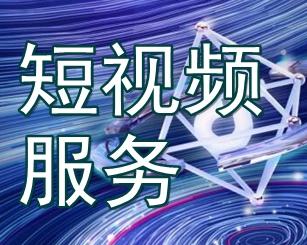 广汉短视频服务