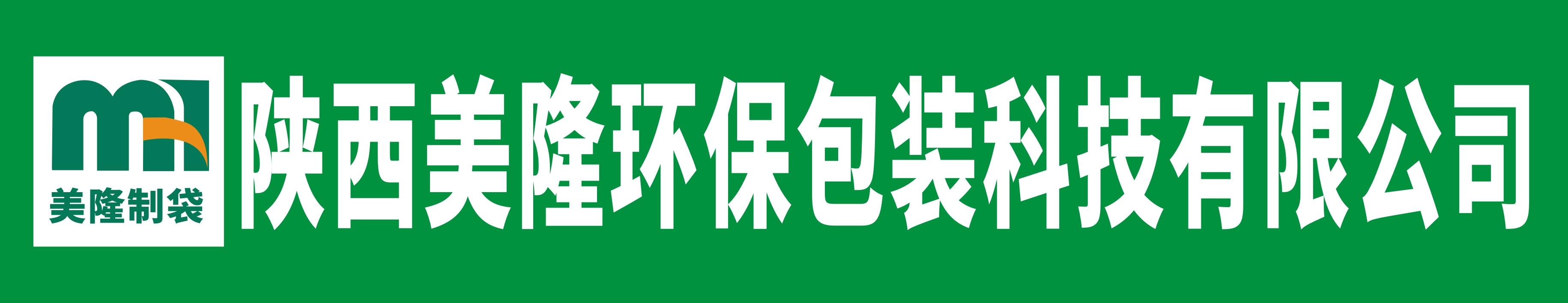 陕西美隆环保包装科技有限公司