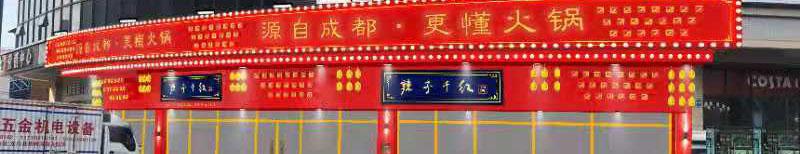 龙川县辣子千红餐饮店