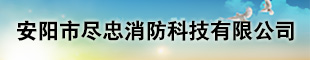 安�市�M忠消防科技有限公司