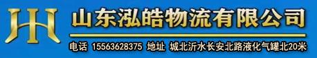 沂水弘皓物流有限公司