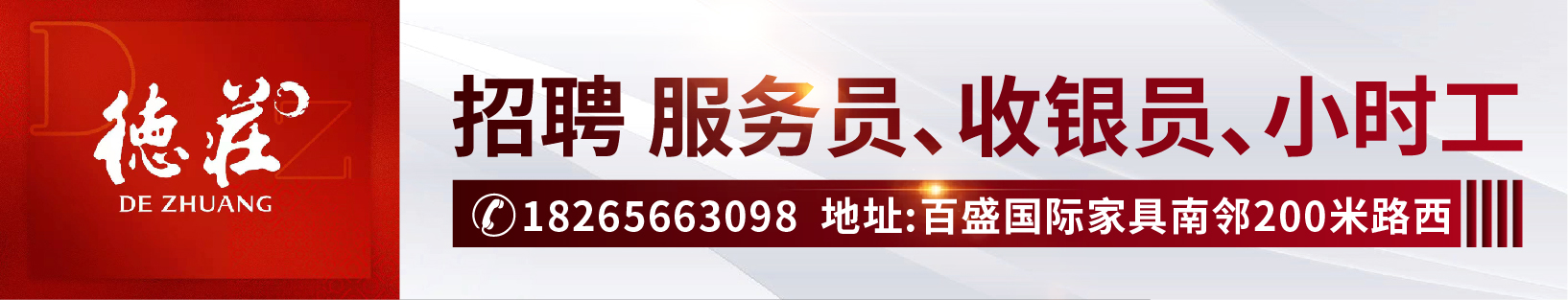 青州市德莊火鍋店