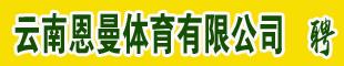 云南恩曼体育有限公司