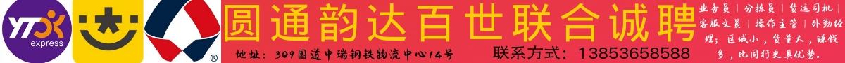 青州百世快遞有限公司