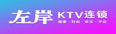 左岸KTV