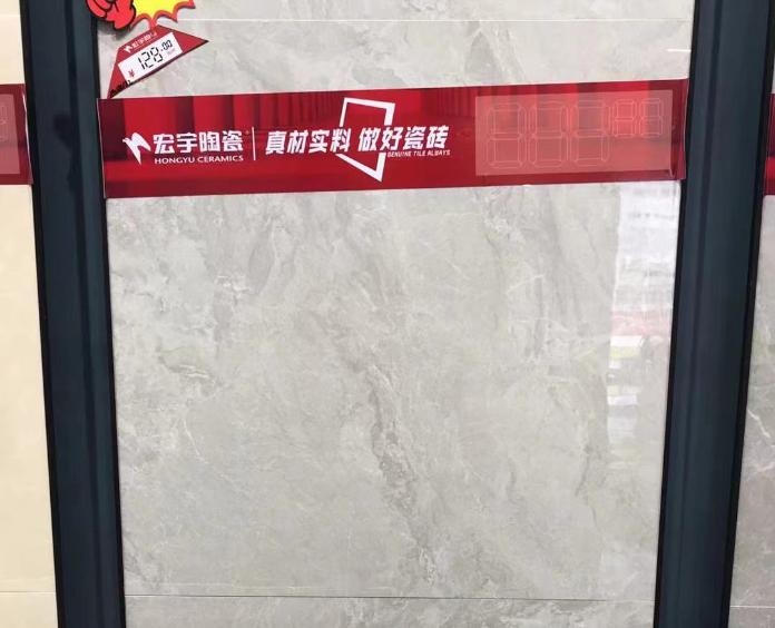 宏宇陶瓷HPG80182(800*800)瓷砖买一送一