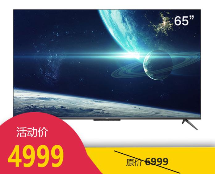 【8.8元预定优惠】TCL液晶电视65c66pro原价6999活动价4999