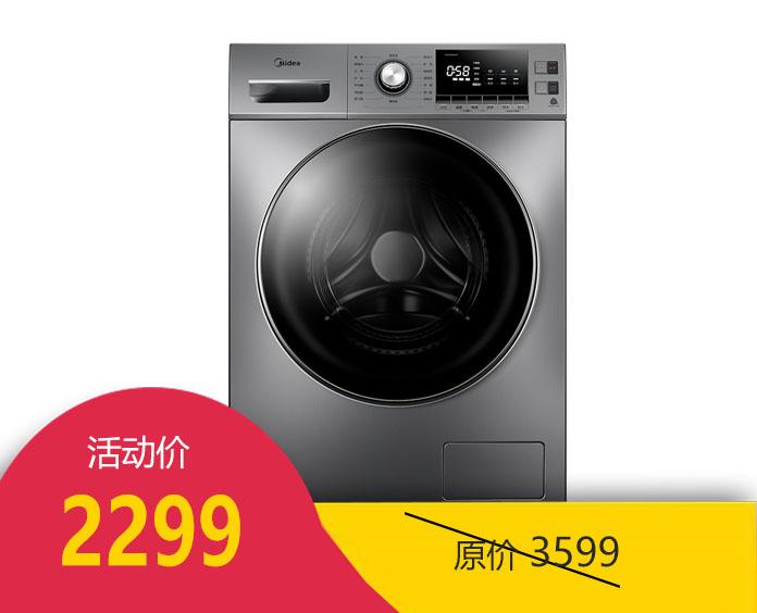【8.8元预定优惠】美的洗衣机mg100gm1y原价3599活动价2299